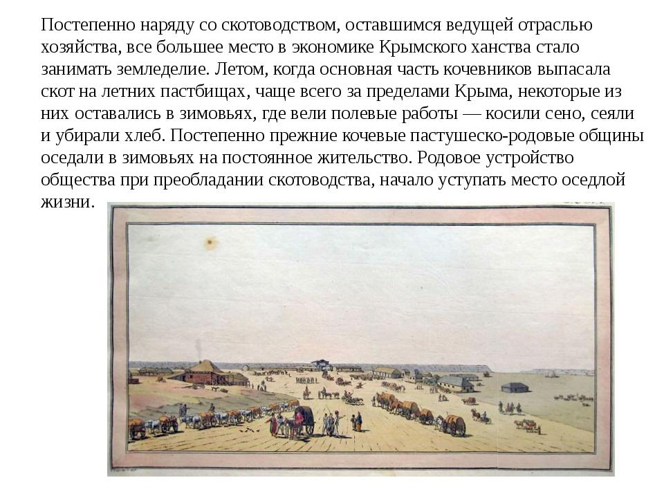 Постепенно наряду со скотоводством, оставшимся ведущей отраслью хозяйства, вс...