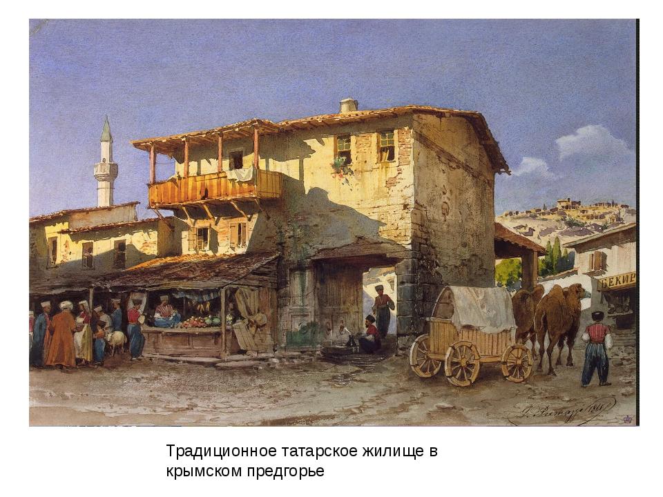Традиционное татарское жилище в крымском предгорье