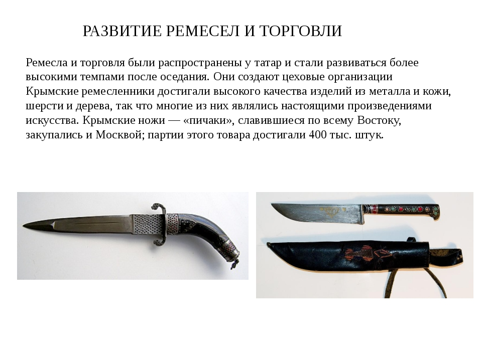 РАЗВИТИЕ РЕМЕСЕЛ И ТОРГОВЛИ Ремесла и торговля были распространены у татар и...