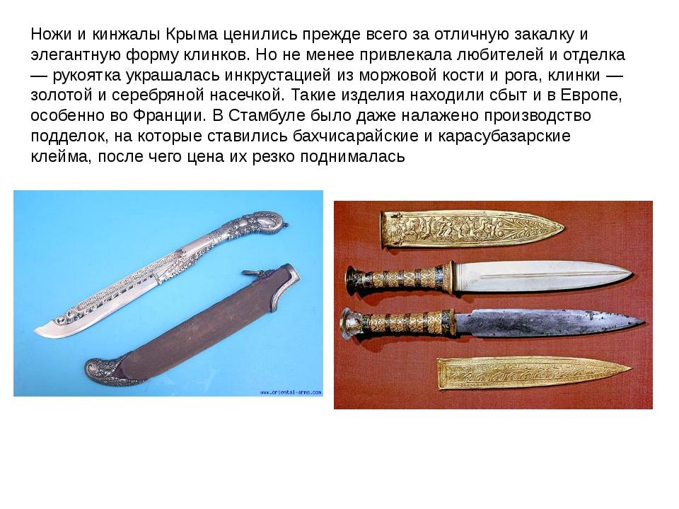 Ножи и кинжалы Крыма ценились прежде всего за отличную закалку и элегантную ф...