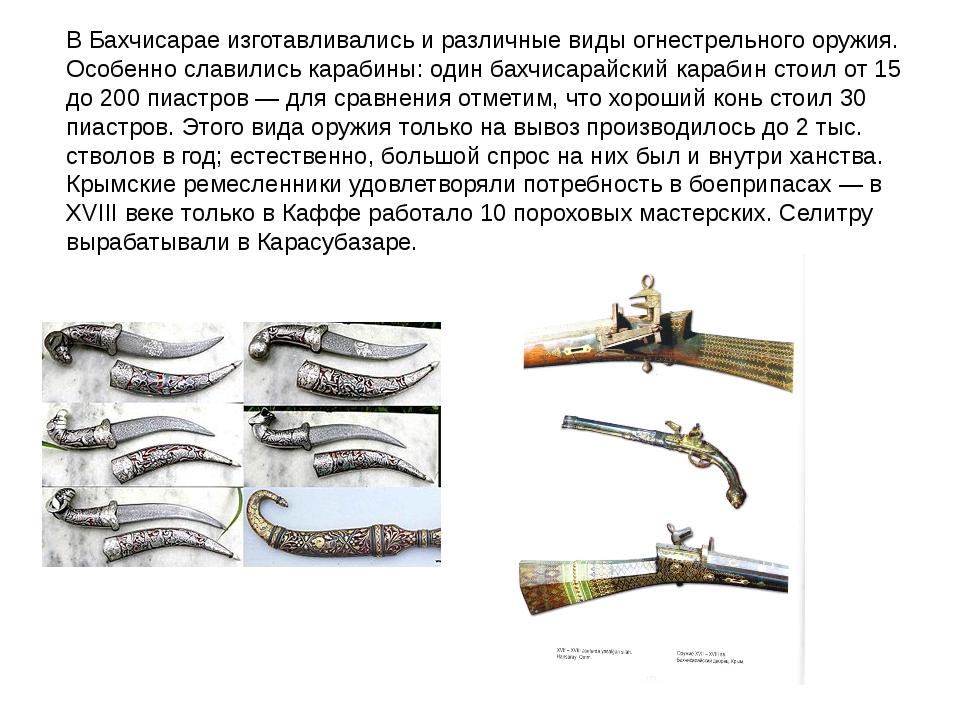 В Бахчисарае изготавливались и различные виды огнестрельного оружия. Особенно...