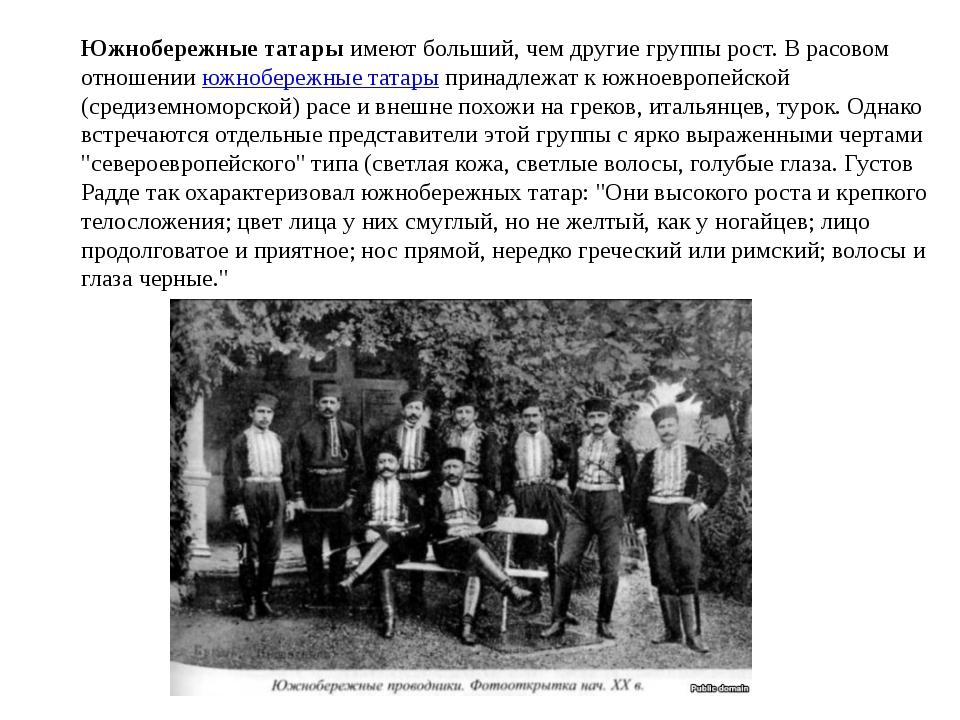 Южнобережные татары имеют больший, чем другие группы рост. В расовом отношени...