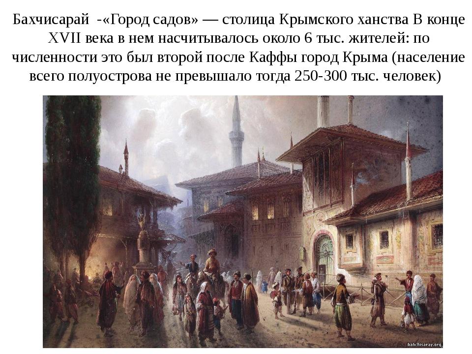 Бахчисарай -«Город садов» — столица Крымского ханства В конце XVII века в нем...