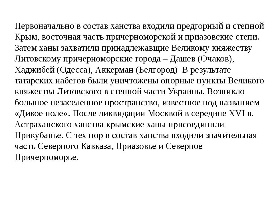 Первоначально в состав ханства входили предгорный и степной Крым, восточная ч...
