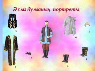 Әхмәдулланың портреты 1 2 3 4 5 7 6