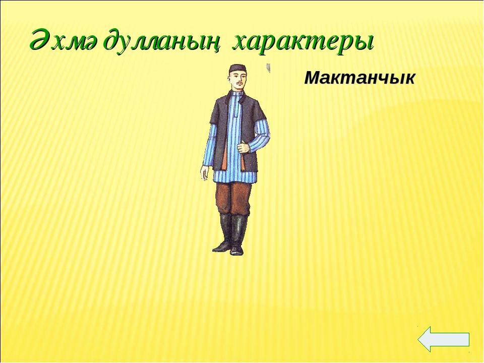 Әхмәдулланың характеры Мактанчык
