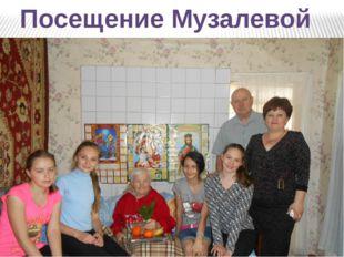 Посещение Музалевой