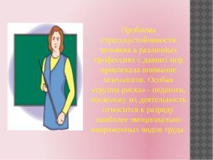 Проблема стрессоустойчивости человека в различных профессиях с давних пор при
