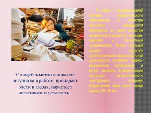 В связи с модернизацией системы Казахстанского образования в обществе постоя