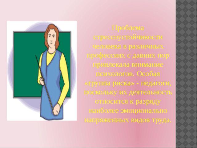 Проблема стрессоустойчивости человека в различных профессиях с давних пор при...