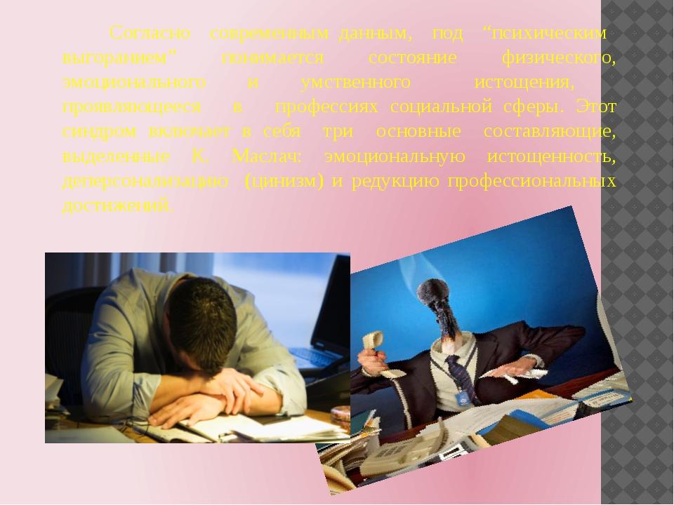 """Согласно современным данным, под """"психическим выгоранием"""" понимается состоян..."""