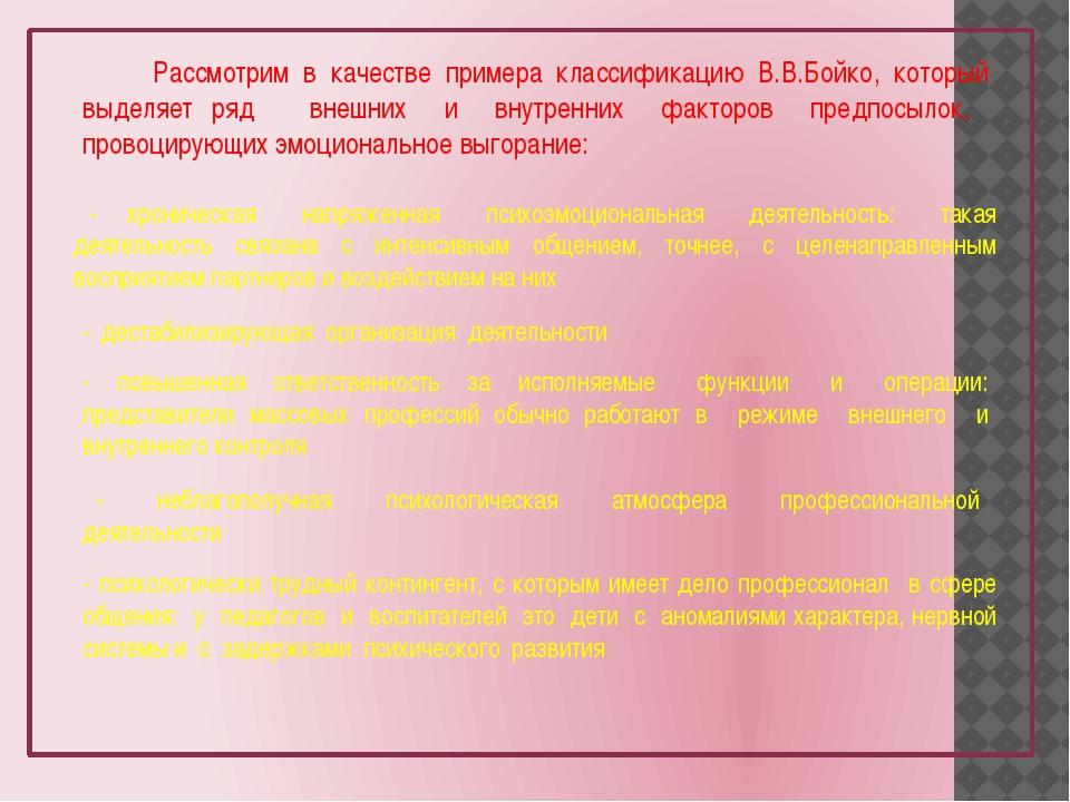 Рассмотрим в качестве примера классификацию В.В.Бойко, который выделяет ряд...