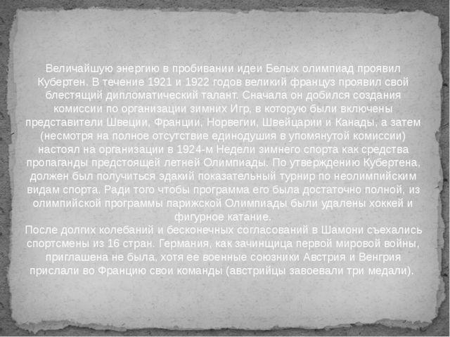 Величайшую энергию в пробивании идеи Белых олимпиад проявил Кубертен. В течен...
