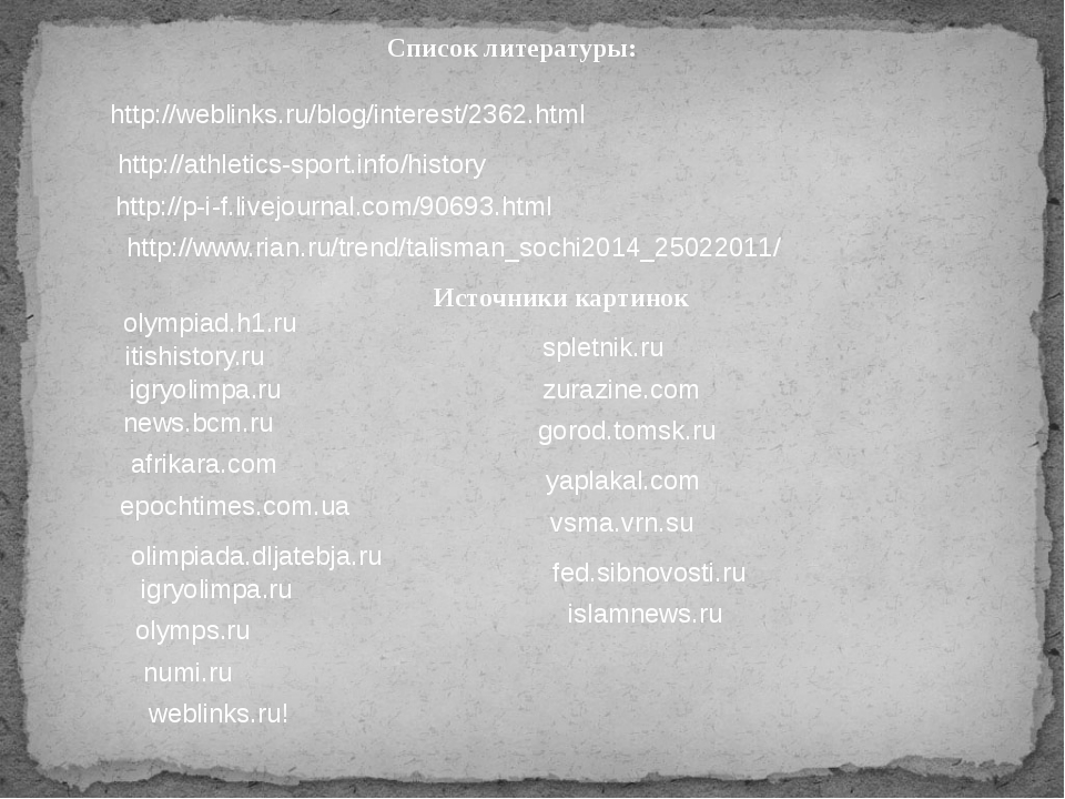 Список литературы: http://weblinks.ru/blog/interest/2362.html http://athletic...