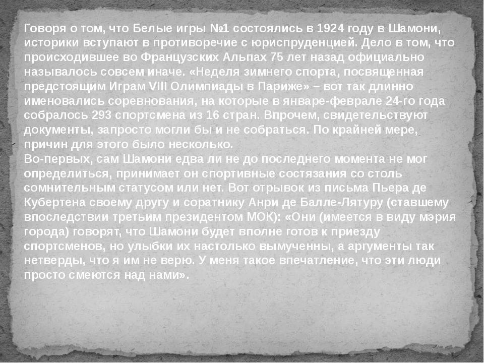 Говоря о том, что Белые игры №1 состоялись в 1924 году в Шамони, историки вст...