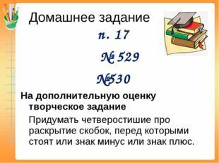 Домашнее задание п. 17 № 529 №530 На дополнительную оценку творческое задание