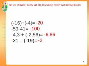 * как мы находим сумму где оба слагаемых имеют одинаковые знаки? (-16)+(-4)=
