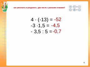 * как умножить и разделить два числа с разными знаками? 4 ∙ (-13) = -3 ∙1,5 =