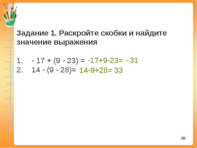 * Задание 1. Раскройте скобки и найдите значение выражения 1.  - 17 + (9 -...