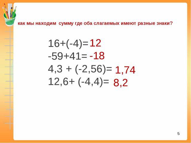 * как мы находим сумму где оба слагаемых имеют разные знаки? 16+(-4)= -59+41=...