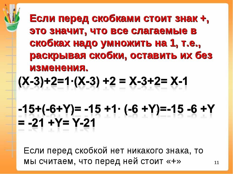 * Если перед скобками стоит знак +, это значит, что все слагаемые в скобках н...