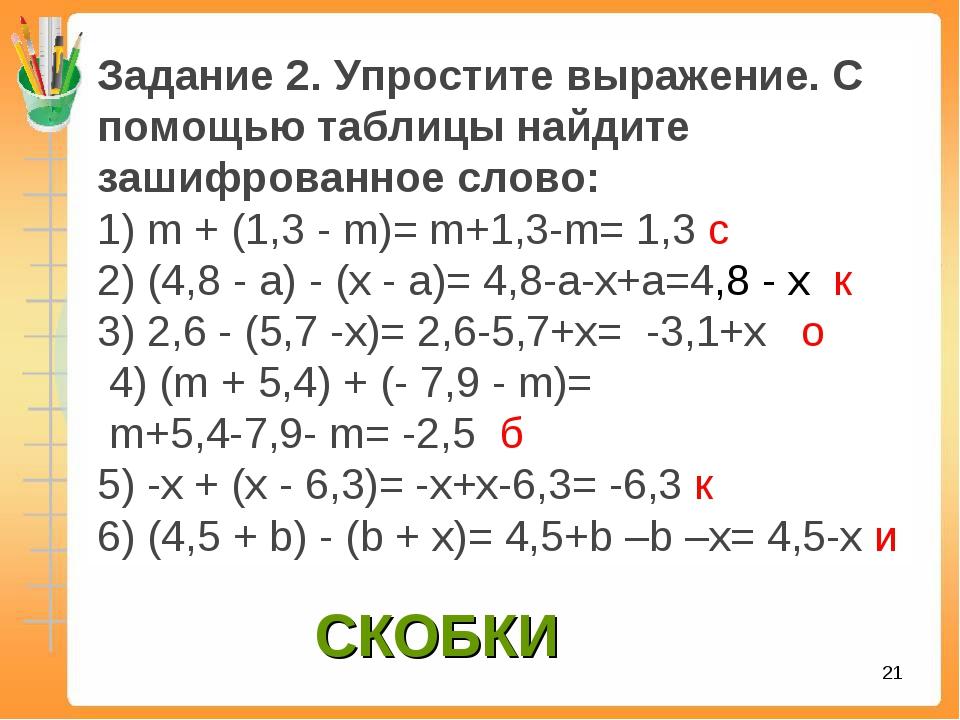 * Задание 2.Упростите выражение. С помощью таблицы найдите зашифрованное сло...