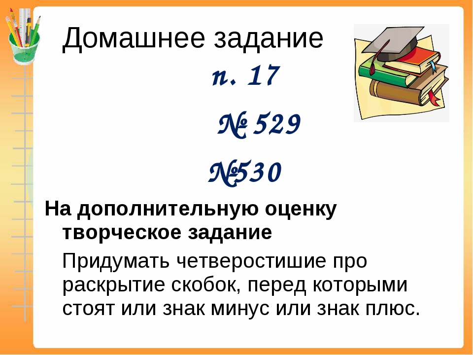 Домашнее задание п. 17 № 529 №530 На дополнительную оценку творческое задание...