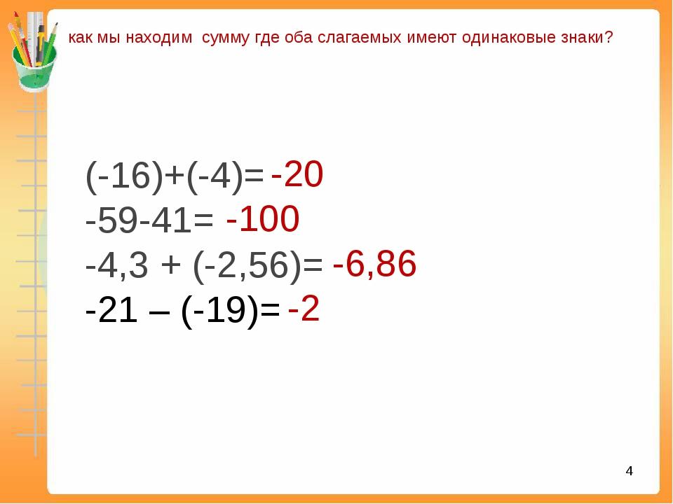 * как мы находим сумму где оба слагаемых имеют одинаковые знаки? (-16)+(-4)=...