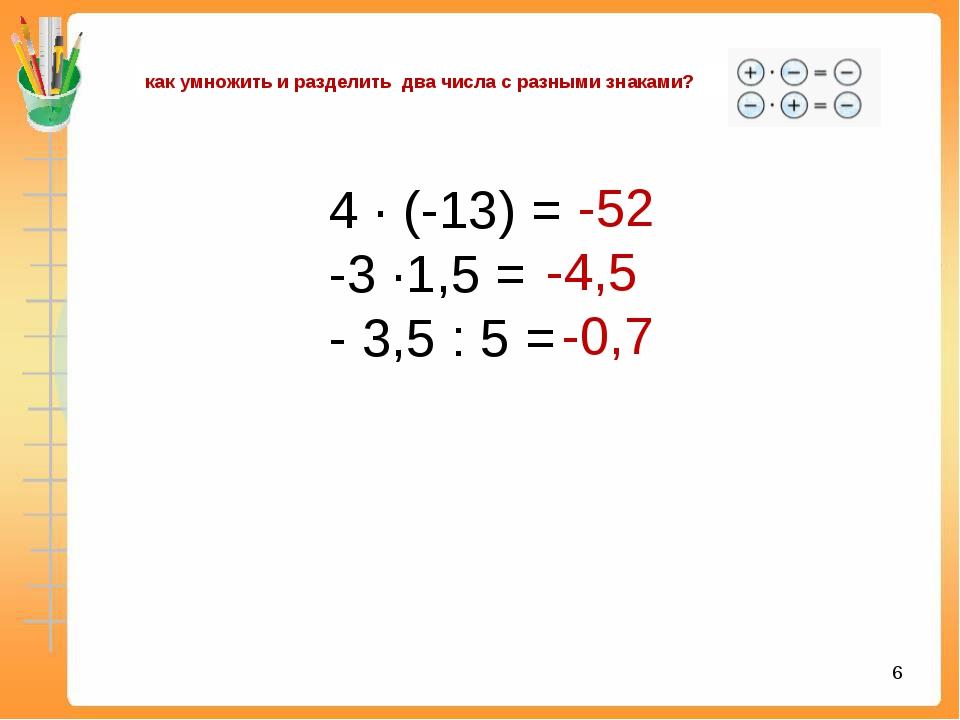 * как умножить и разделить два числа с разными знаками? 4 ∙ (-13) = -3 ∙1,5 =...