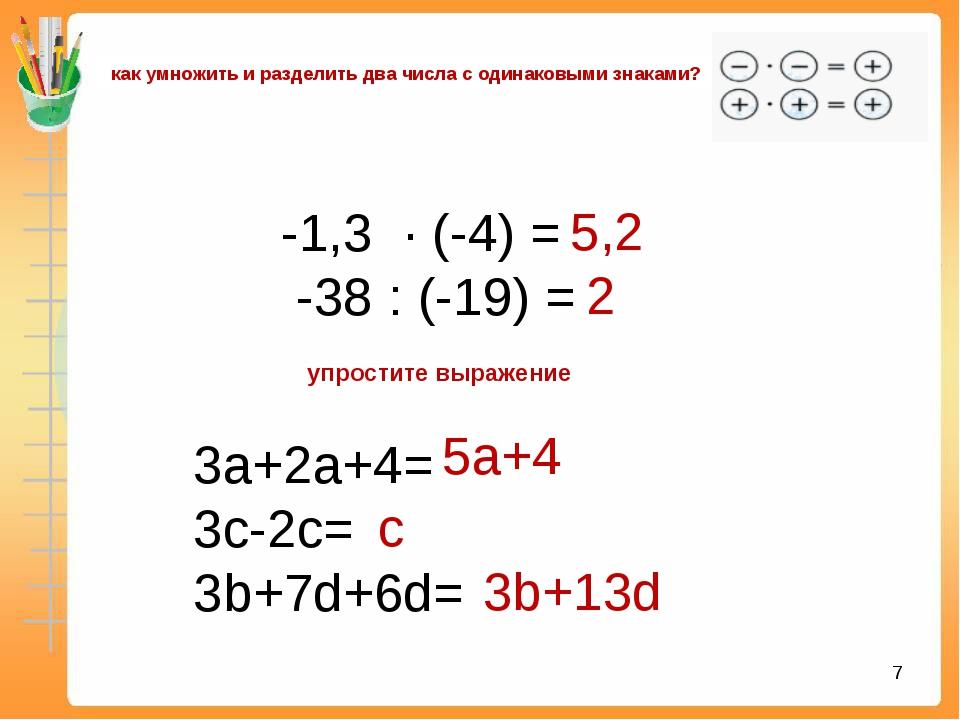 * как умножить и разделить два числа с одинаковыми знаками? -1,3 ∙ (-4) = -38...