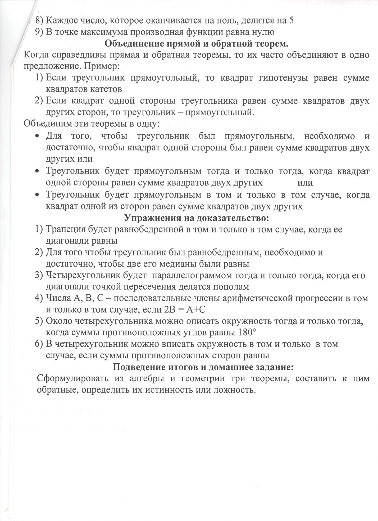 C:\Users\Оганина\Desktop\урок5.jpg