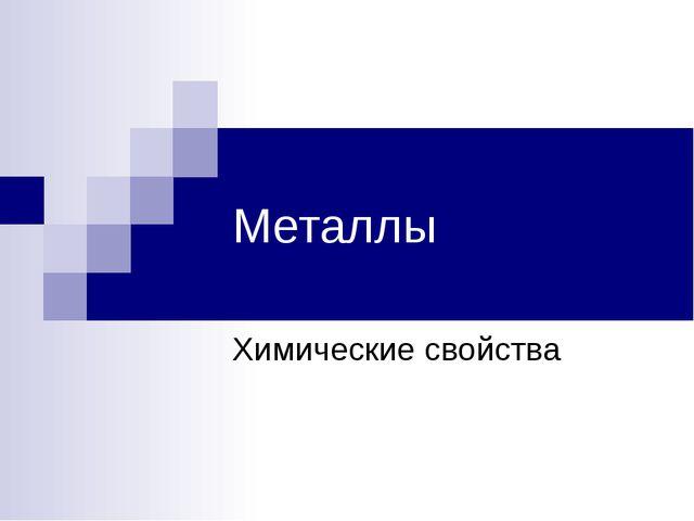 Металлы Химические свойства