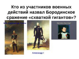 Кто из участников военных действий назвал Бородинское сражение «схваткой гига