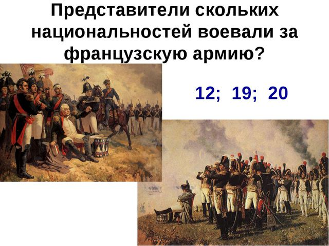 Представители скольких национальностей воевали за французскую армию? 12; 19; 20