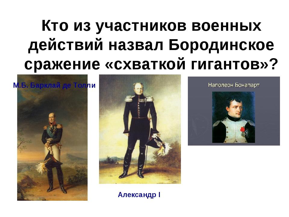 Кто из участников военных действий назвал Бородинское сражение «схваткой гига...