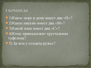 1)Какое море в доме имеет два «Н»? 2)Какое письмо имеет два «М»? 3)Какой язык