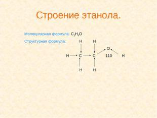 Строение этанола. Молекулярная формула: С2Н6О Структурная формула: Н Н О Н С
