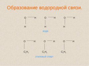 Образование водородной связи. О Н О Н О Н С2Н5 С2Н5 С2Н5 этиловый спирт O H O