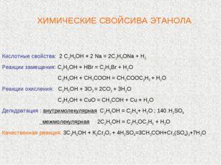 ХИМИЧЕСКИЕ СВОЙСИВА ЭТАНОЛА Кислотные свойства: 2 С2Н5ОН + 2 Na = 2С2Н5ОNa +