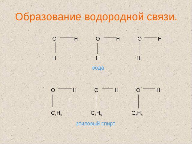 Образование водородной связи. О Н О Н О Н С2Н5 С2Н5 С2Н5 этиловый спирт O H O...