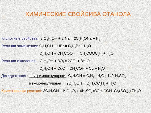 ХИМИЧЕСКИЕ СВОЙСИВА ЭТАНОЛА Кислотные свойства: 2 С2Н5ОН + 2 Na = 2С2Н5ОNa +...