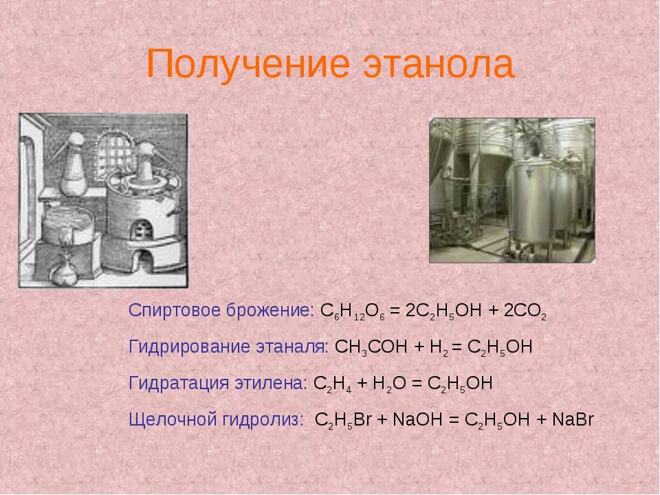 Получение этанола Спиртовое брожение: С6Н12О6 = 2С2Н5ОН + 2СО2 Гидрирование э...