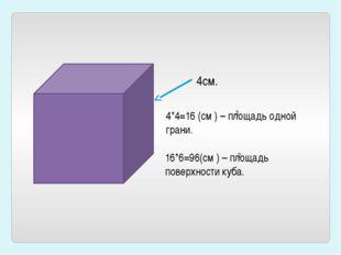 4см. 4*4=16 (см ) – площадь одной грани. 2 16*6=96(см ) – площадь поверхности