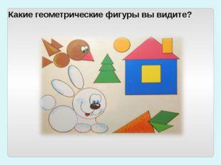 Какие геометрические фигуры вы видите?