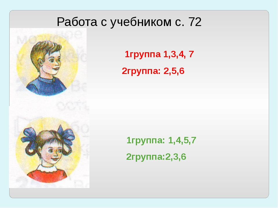 Работа с учебником с. 72 1группа 1,3,4, 7 2группа: 2,5,6 1группа: 1,4,5,7 2гр...