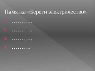 Памятка «Береги электричество» ……….. ……….. ……….. ……….