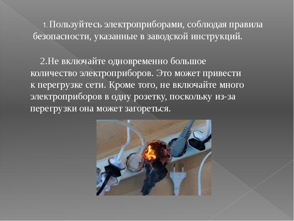1. Пользуйтесь электроприборами, соблюдая правила безопасности, указанные в...