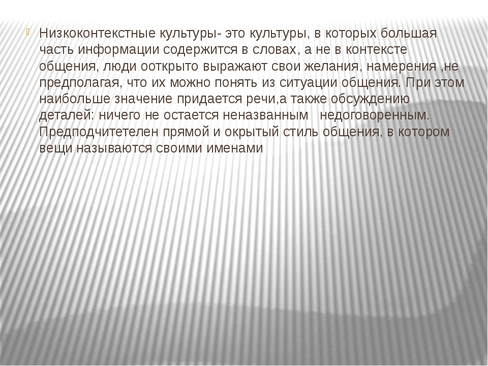 Низкоконтекстные культуры- это культуры, в которых большая часть информации с...