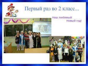 Первый раз во 2 класс... Наш любимый Новый год!