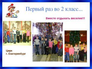 Первый раз во 2 класс... Вместе отдыхать веселее!!! Цирк г. Екатеринбург